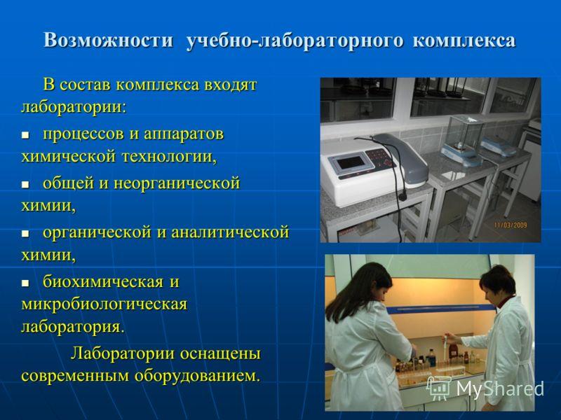 Возможности учебно-лабораторного комплекса В состав комплекса входят лаборатории: процессов и аппаратов химической технологии, процессов и аппаратов химической технологии, общей и неорганической химии, общей и неорганической химии, органической и ана