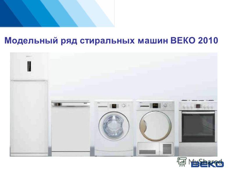 Модельный ряд стиральных машин ВЕКО 2010