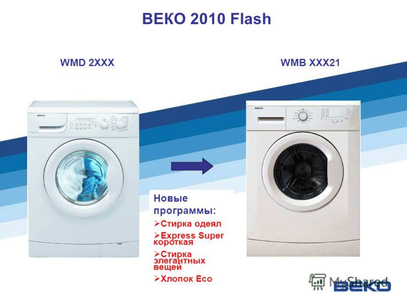 ВЕКО 2010 Flash Новые программы: Стирка одеял Express Super короткая Стирка элегантных вещей Хлопок Eco WMD 2XXXWMB XXX21