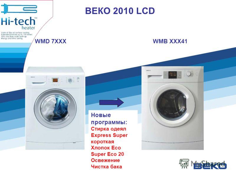 ВЕКО 2010 LCD Новые программы: Стирка одеял Express Super короткая Хлопок Eco Super Eco 20 Освежение Чистка бака WMB XXX41WMD 7XXX