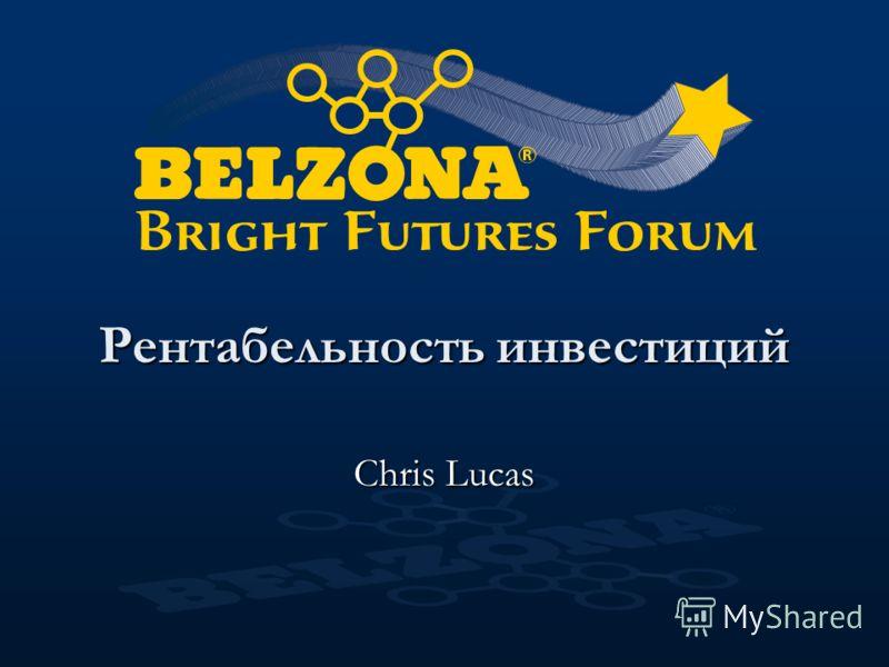 Рентабельность инвестиций Chris Lucas
