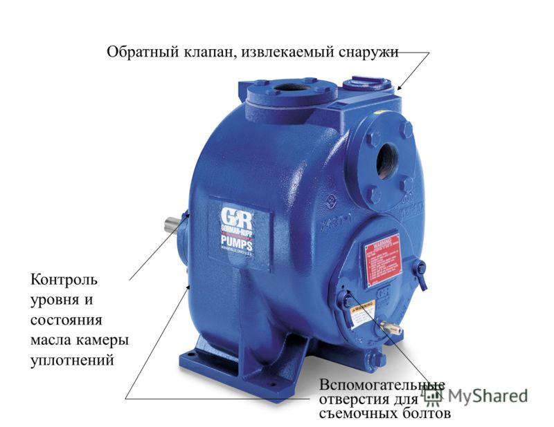 Обратный клапан, извлекаемый снаружи Контроль уровня и состояния масла камеры уплотнений Вспомогательные отверстия для съемочных болтов