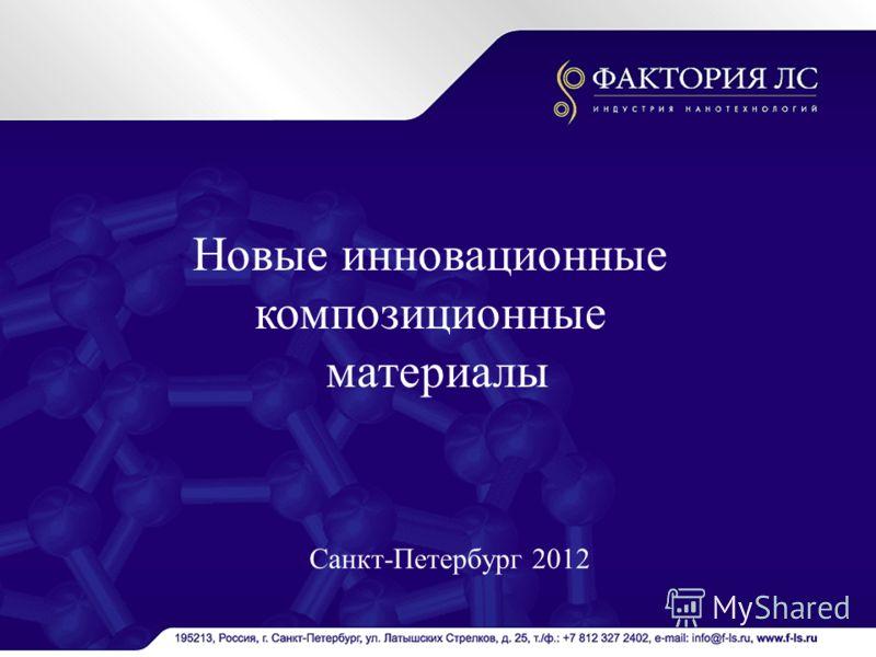 Санкт-Петербург 2012 Новые инновационные композиционные материалы