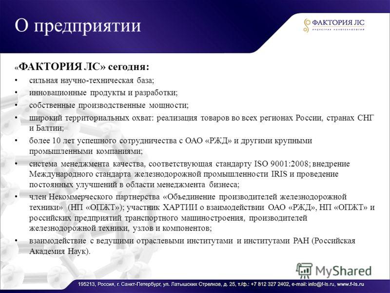 О предприятии « ФАКТОРИЯ ЛС» сегодня: сильная научно-техническая база; инновационные продукты и разработки; собственные производственные мощности; широкий территориальных охват: реализация товаров во всех регионах России, странах СНГ и Балтии; более