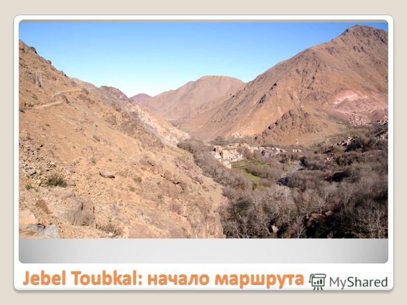 Jebel Toubkal: начало маршрута