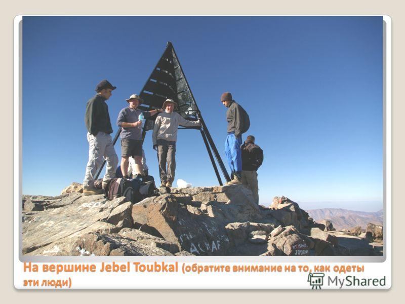 На вершине Jebel Toubkal (обратите внимание на то, как одеты эти люди)