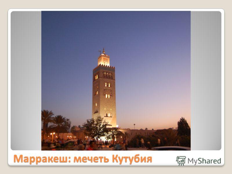 Марракеш: мечеть Кутубия
