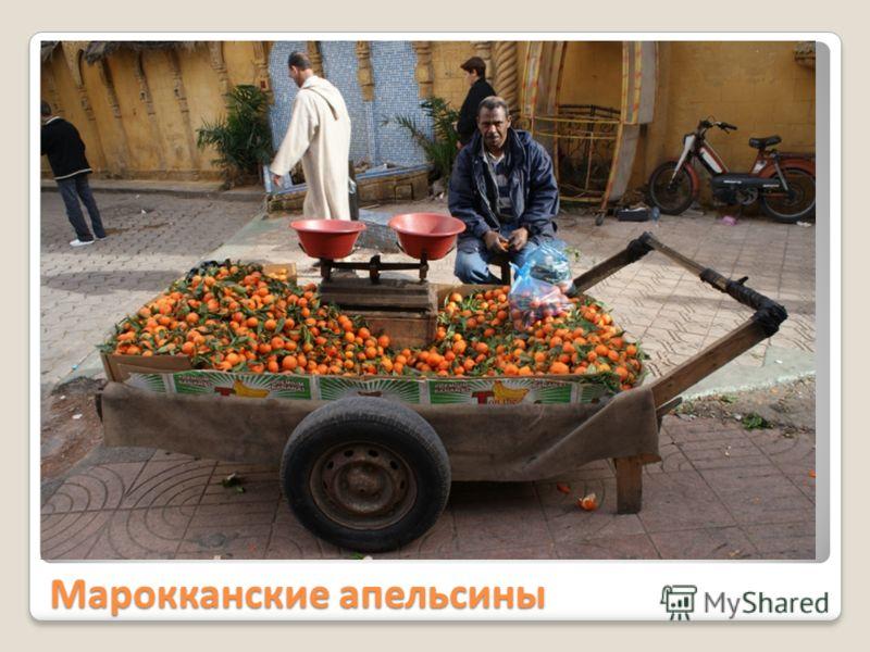 Марокканские апельсины