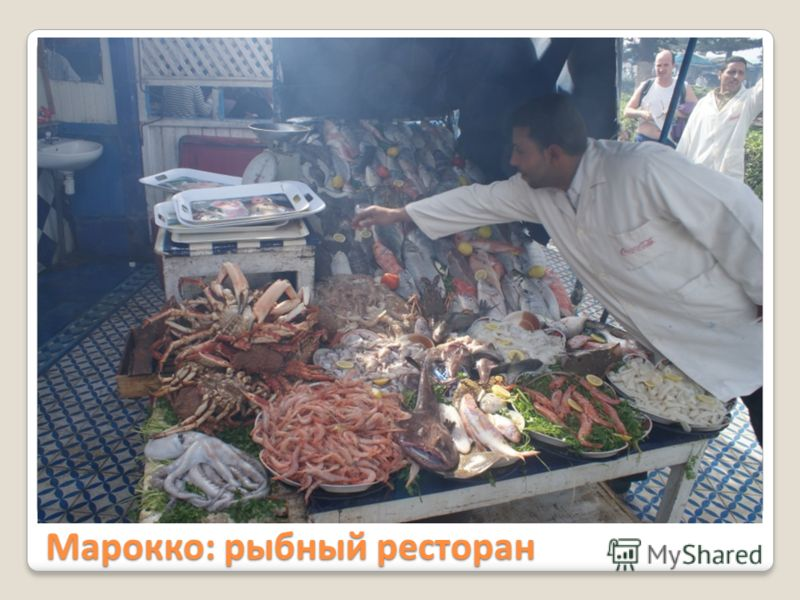 Марокко: рыбный ресторан