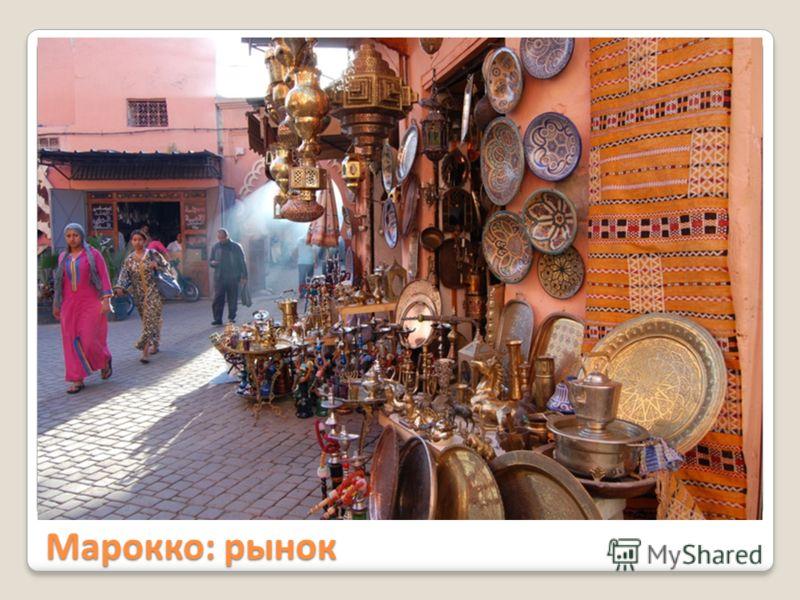 Марокко: рынок
