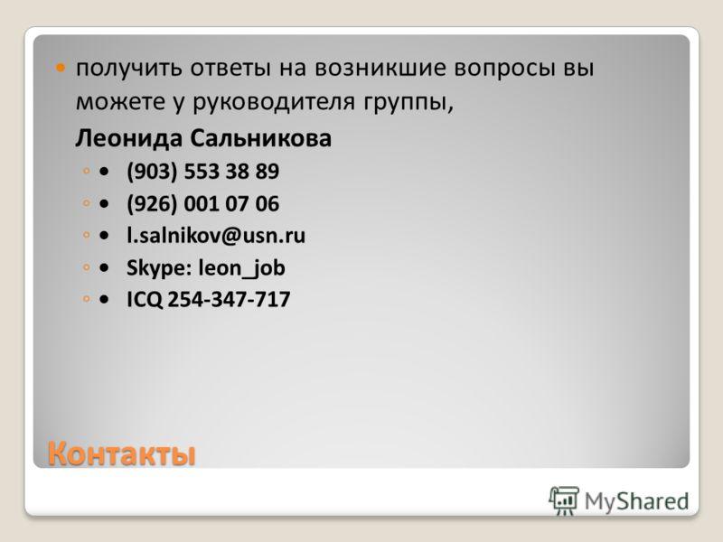 Контакты получить ответы на возникшие вопросы вы можете у руководителя группы, Леонида Сальникова (903) 553 38 89 (926) 001 07 06 l.salnikov@usn.ru Skype: leon_job ICQ 254-347-717