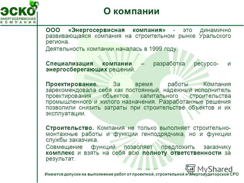 О компании ООО «Энергосервисная компания» - это динамично развивающаяся компания на строительном рынке Уральского региона. Деятельность компании началась в 1999 году. Специализация компании – разработка ресурсо- и энергосберегающих решений. Проектиро