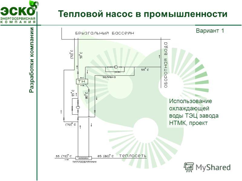Тепловой насос в промышленности Использование охлаждающей воды ТЭЦ завода НТМК, проект Вариант 1 Разработки компании