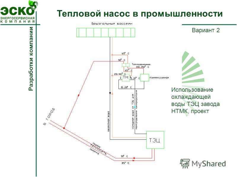 Тепловой насос в промышленности Использование охлаждающей воды ТЭЦ завода НТМК, проект Вариант 2 Разработки компании