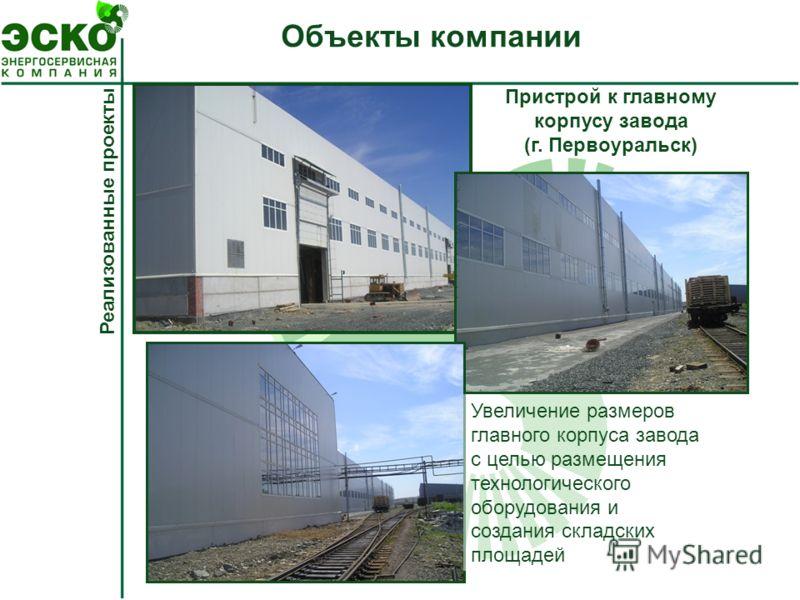 Объекты компании Пристрой к главному корпусу завода (г. Первоуральск) Увеличение размеров главного корпуса завода с целью размещения технологического оборудования и создания складских площадей Реализованные проекты