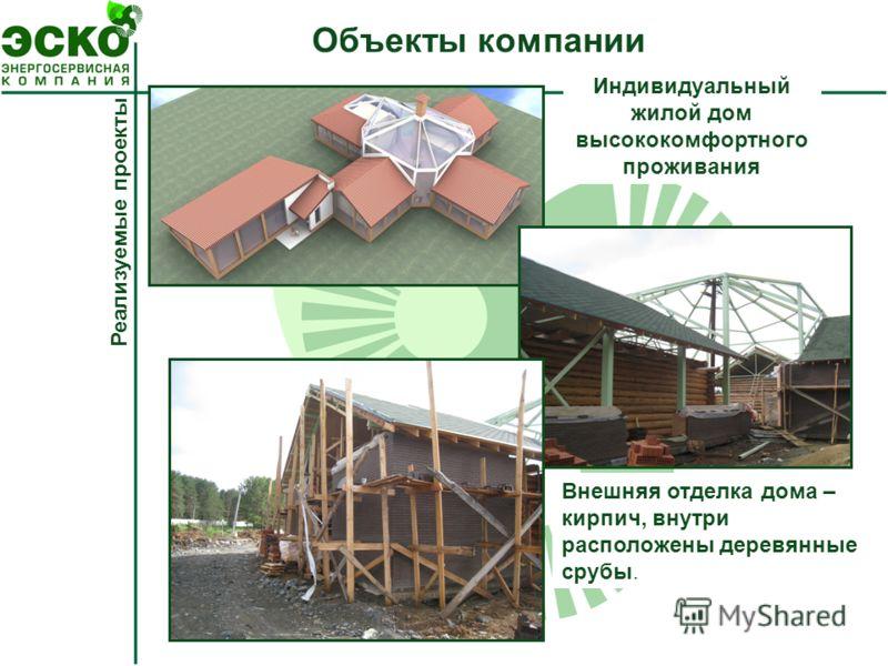 Объекты компании Реализуемые проекты Индивидуальный жилой дом высококомфортного проживания Внешняя отделка дома – кирпич, внутри расположены деревянные срубы.
