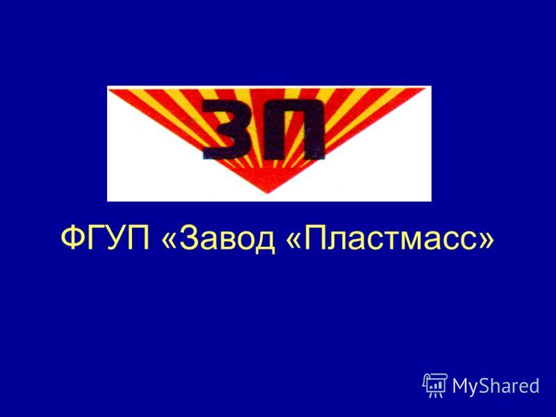 ФГУП «Завод «Пластмасс»