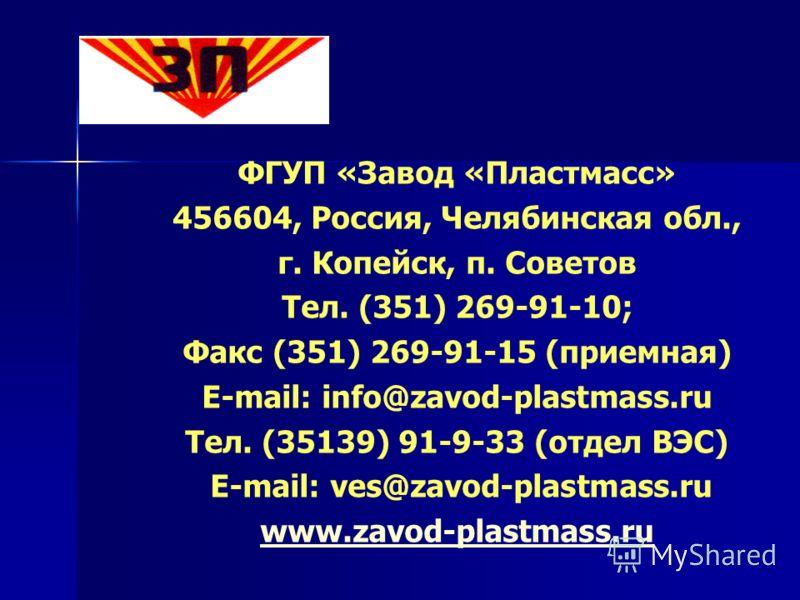 ФГУП «Завод «Пластмасс» 456604, Россия, Челябинская обл., г. Копейск, п. Советов Тел. (351) 269-91-10; Факс (351) 269-91-15 (приемная) E-mail: info@zavod-plastmass.ru Тел. (35139) 91-9-33 (отдел ВЭС) E-mail: ves@zavod-plastmass.ru www.zavod-plastmass