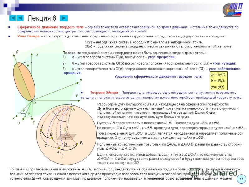 Лекция 6 Сферическое движение твердого тела – одна из точек тела остается неподвижной во время движения. Остальные точки движутся по сферическим поверхностям, центры которых совпадают с неподвижной точкой. Углы Эйлера – используются для описания сфер