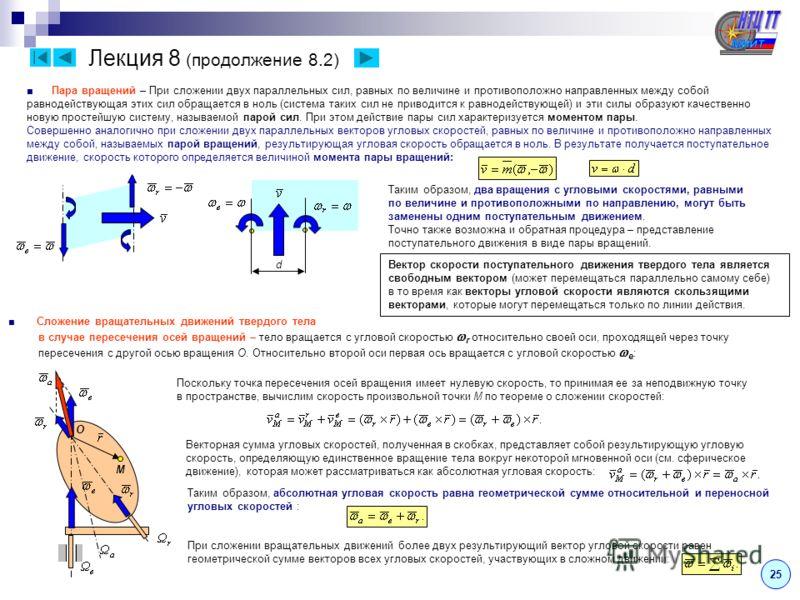 Лекция 8 (продолжение 8.2) Пара вращений – При сложении двух параллельных сил, равных по величине и противоположно направленных между собой равнодействующая этих сил обращается в ноль (система таких сил не приводится к равнодействующей) и эти силы об