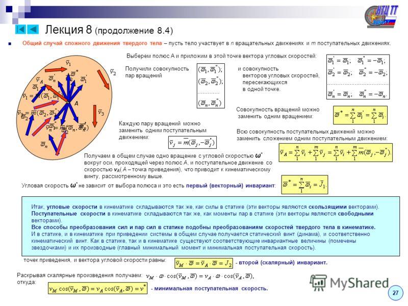 Лекция 8 (продолжение 8.4) Общий случай сложного движения твердого тела – пусть тело участвует в n вращательных движениях и m поступательных движениях. Выберем полюс A и приложим в этой точке вектора угловых скоростей: A Получили совокупность и совок