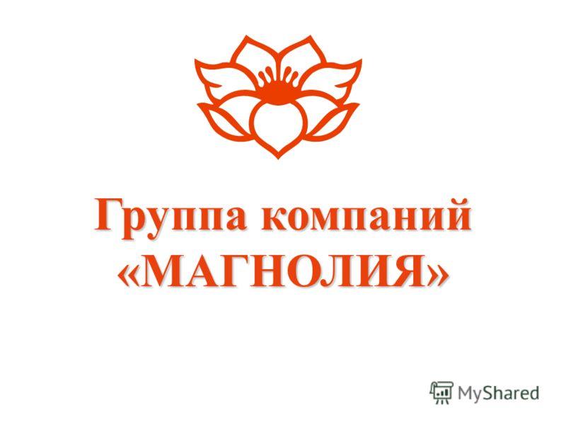 Группа компаний «МАГНОЛИЯ»
