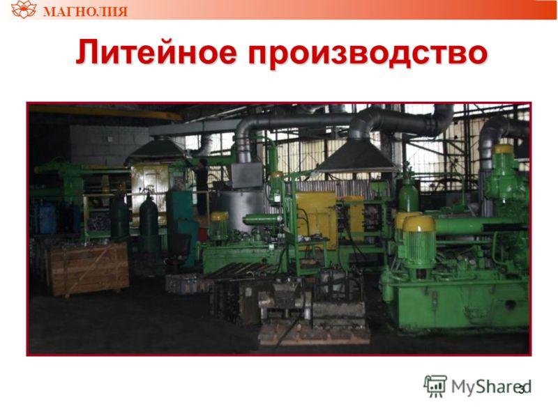 3 Литейное производство МАГНОЛИЯ