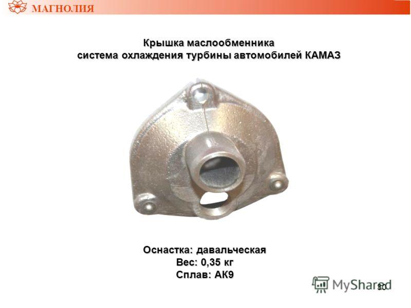 30 Крышка маслообменника система охлаждения турбины автомобилей КАМАЗ Оснастка: давальческая Вес: 0,35 кг Сплав: АК9 МАГНОЛИЯ