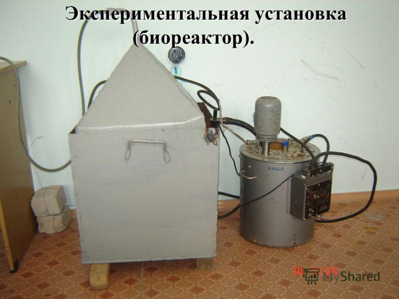 Экспериментальная установка Экспериментальная установка Она состоит из биореактора 1, термостата 3, газосборника 2 и сигнализатора 4. Биореактор представляет собой сварную конструкцию труба в трубе. Водяная рубашка поддерживает постоянную температуру