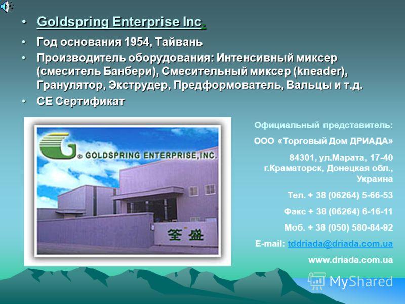 Goldspring Enterprise Inc.Goldspring Enterprise Inc. Год основания 1954, ТайваньГод основания 1954, Тайвань Производитель оборудования: Интенсивный миксер (смеситель Банбери), Смесительный миксер (kneader), Гранулятор, Экструдер, Предформователь, Вал