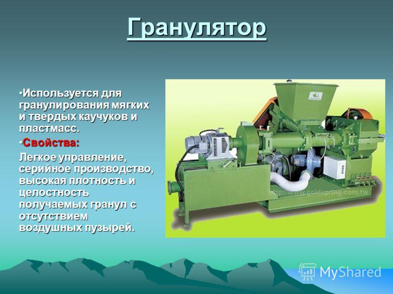 Гранулятор Используется для гранулирования мягких и твердых каучуков и пластмасс.Используется для гранулирования мягких и твердых каучуков и пластмасс. Свойства:Свойства: Легкое управление, серийное производство, высокая плотность и целостность получ