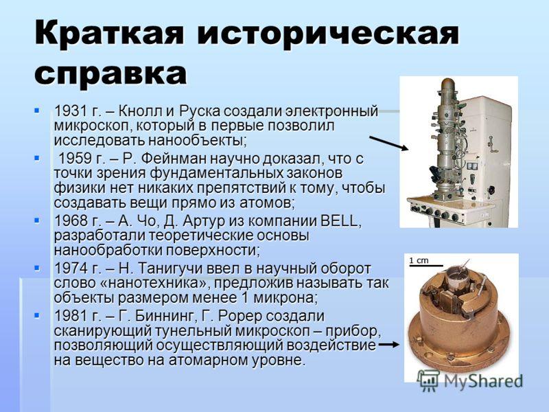 Краткая историческая справка 1931 г. – Кнолл и Руска создали электронный микроскоп, который в первые позволил исследовать нанообъекты; 1931 г. – Кнолл и Руска создали электронный микроскоп, который в первые позволил исследовать нанообъекты; 1959 г. –