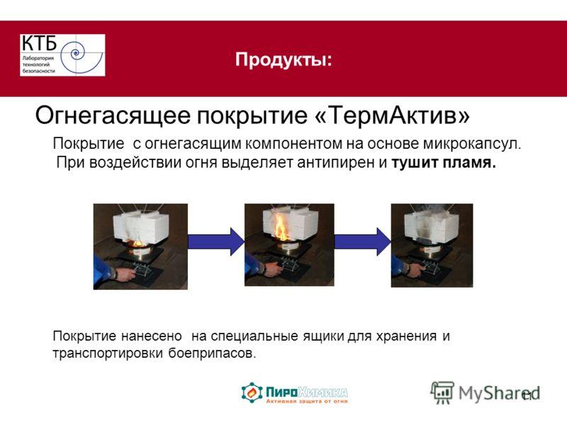 11 ОГНЕГАСЯЩАЯ КРАСКАТЕРМАКТИВ Огнегасящее покрытие «ТермАктив» Покрытие с огнегасящим компонентом на основе микрокапсул. При воздействии огня выделяет антипирен и тушит пламя. Покрытие нанесено на специальные ящики для хранения и транспортировки бое