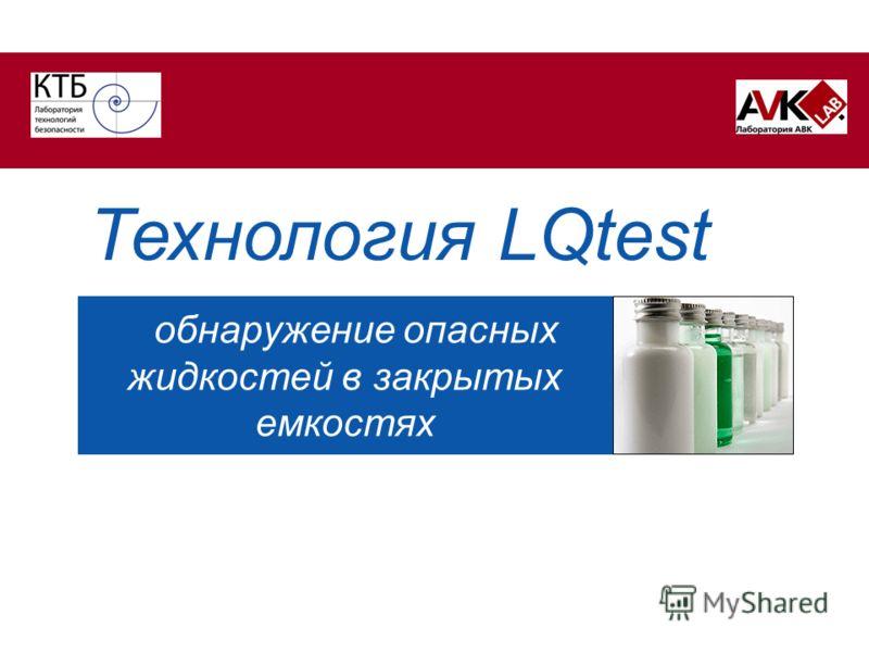 обнаружение опасных жидкостей в закрытых емкостях Технология LQtest