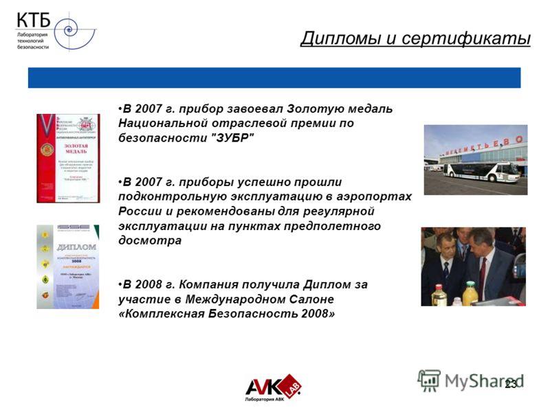 23 Дипломы и сертификаты В 2007 г. прибор завоевал Золотую медаль Национальной отраслевой премии по безопасности