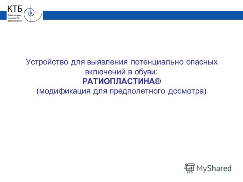 Устройство для выявления потенциально опасных включений в обуви: РАТИОПЛАСТИНА® (модификация для предполетного досмотра)