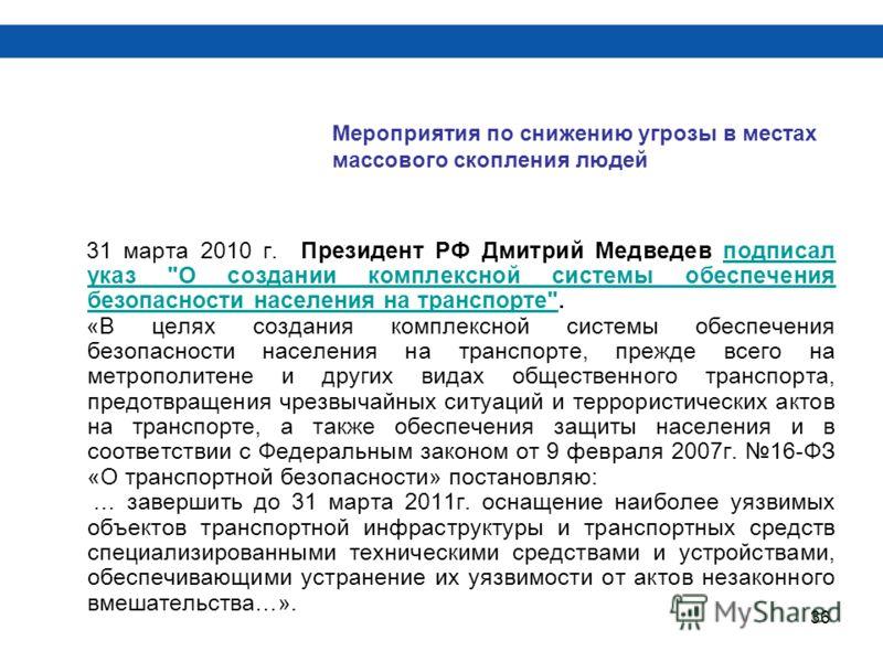 36 31 марта 2010 г. Президент РФ Дмитрий Медведев подписал указ