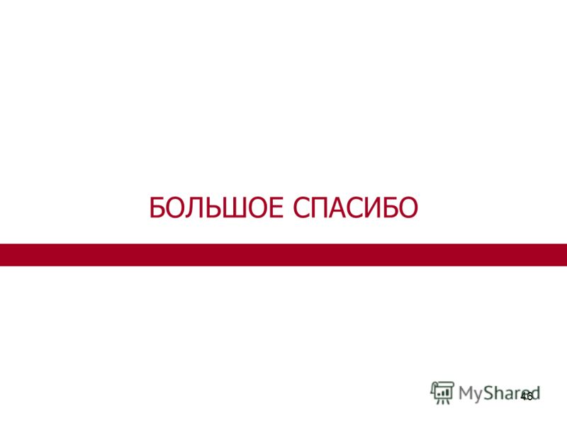 46 БОЛЬШОЕ СПАСИБО