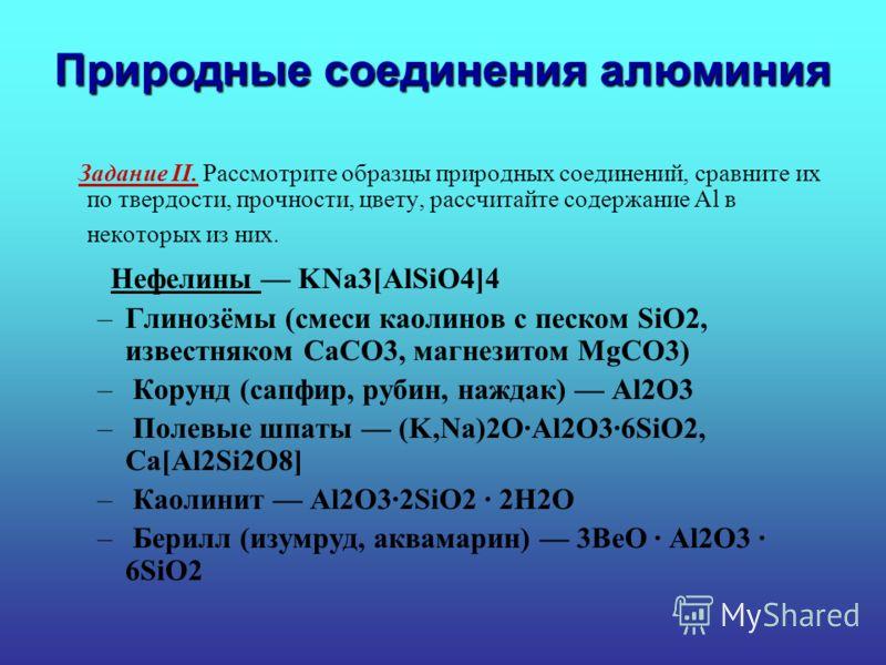 Нахождение алюминия в природе Задание I. Рассмотрите диаграмму «Распространение элементов в природе». Определите, какое место занимает Al среди других элементов.