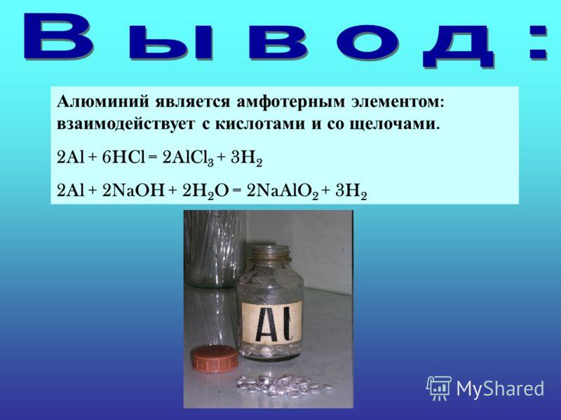 Лабораторная работа: «Химические свойства алюминия». Инструктивная карта. 1. Возьмите две пробирки. В каждую положите по кусочку алюминия. Прилейте в одну из них 1-2 мл раствора соляной кислоты, а в другую столько же раствора серной кислоты. Что набл