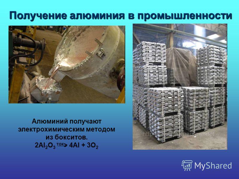 Алюминий является амфотерным элементом : взаимодействует с кислотами и со щелочами. 2Al + 6HCl = 2AlCl 3 + 3H 2 2Al + 2NaOH + 2H 2 O = 2NaAlO 2 + 3H 2