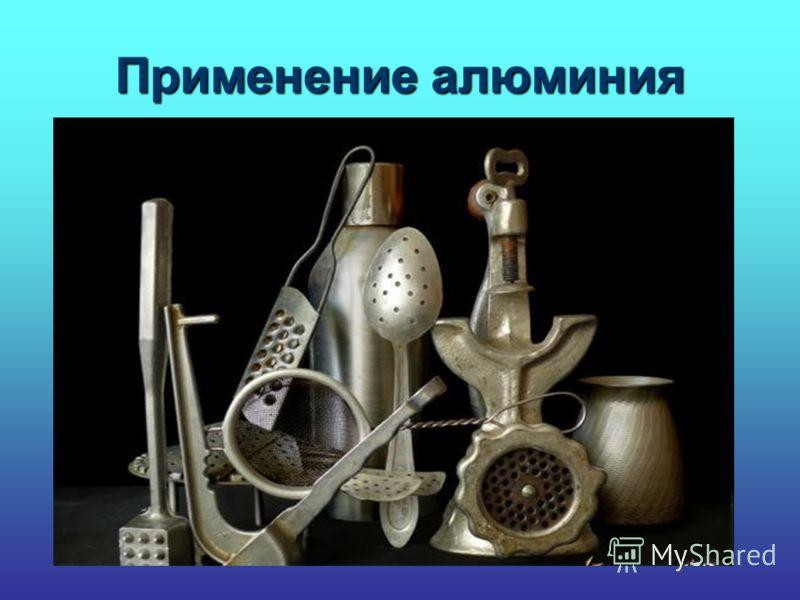 Интересные факты Немецкий учёный Ф.Велер (1827 г.) Памятник Дж. Вашингтону В лунном грунте обнаружен алюминий Самый большой телескоп в России