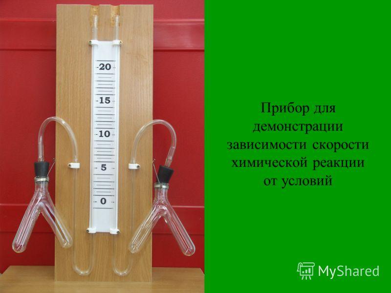 Прибор для демонстрации зависимости скорости химической реакции от условий