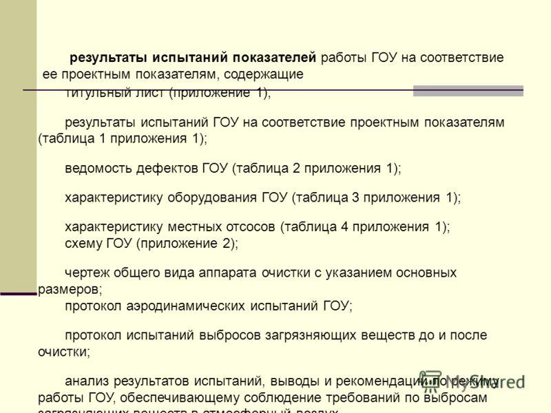 результаты испытаний показателей работы ГОУ на соответствие ее проектным показателям, содержащие титульный лист (приложение 1); результаты испытаний ГОУ на соответствие проектным показателям (таблица 1 приложения 1); ведомость дефектов ГОУ (таблица 2