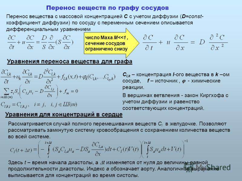 Перенос вещества с массовой концентрацией C с учетом диффузии (D=const- коэффициент диффузии) по сосуду с переменным сечением описывается дифференциальным уравнением число Маха М