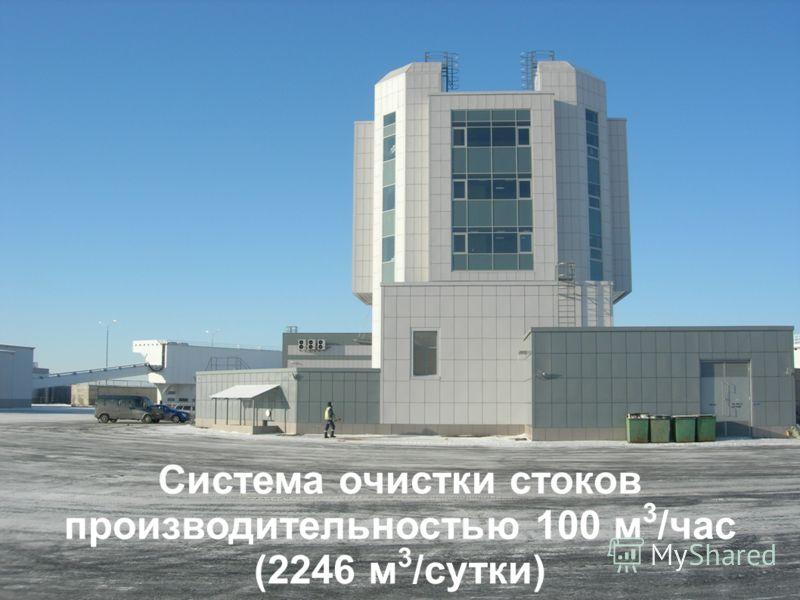 Система очистки стоков производительностью 100 м 3 /час (2246 м 3 /сутки)