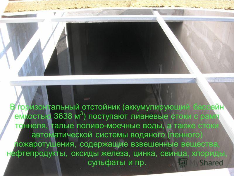 В горизонтальный отстойник (аккумулирующий бассейн емкостью 3638 м 3 ) поступают ливневые стоки с рамп тоннеля, талые поливо-моечные воды, а также стоки автоматической системы водяного (пенного) пожаротушения, содержащие взвешенные вещества, нефтепро