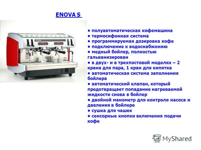 полуавтоматическая кофемашина термосифонная система программируемая дозировка кофе подключение к водоснабжению медный бойлер, полностью гальванизирован в двух- и в трехпостовой моделях – 2 крана для пара, 1 кран для кипятка автоматическая система зап