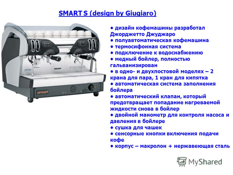 дизайн кофемашины разработал Джорджетто Джуджаро полуавтоматическая кофемашина термосифонная система подключение к водоснабжению медный бойлер, полностью гальванизирован в одно- и двухпостовой моделях – 2 крана для пара, 1 кран для кипятка автоматиче