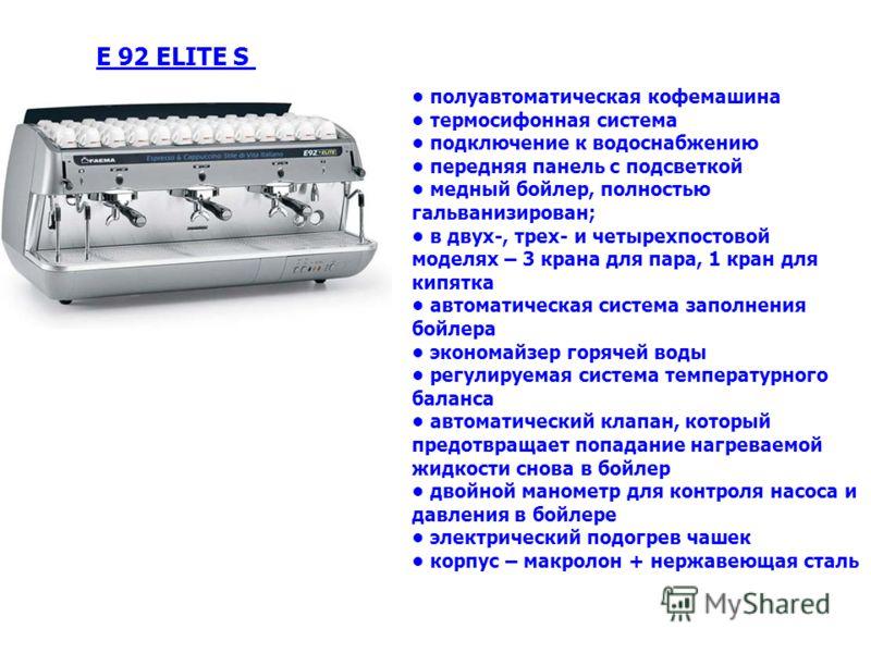 полуавтоматическая кофемашина термосифонная система подключение к водоснабжению передняя панель с подсветкой медный бойлер, полностью гальванизирован; в двух-, трех- и четырехпостовой моделях – 3 крана для пара, 1 кран для кипятка автоматическая сист